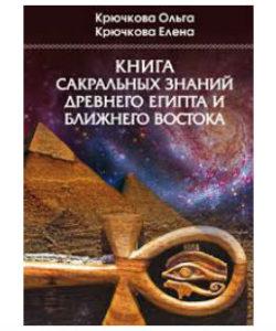 """Крючкова """"Книга сакральных знаний Древнего Египта и Ближнего Востока"""""""