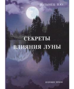 """Волынец В. """"Секреты влияния Луны"""""""