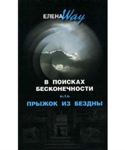 """Елена Way """"В поисках бесконечности"""""""