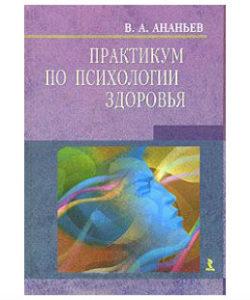 """Ананьев В. """"Практикум по психологии здоровья"""""""