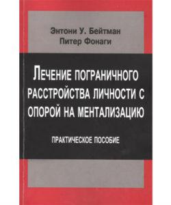 """Бейтман Э., Фонаги П. """"Лечение пограничного расстройства личности с опорой на ментализацию"""""""