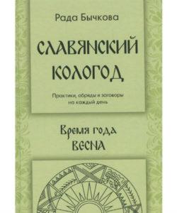 """Бычкова Рада """"Славянский кологод. Время года Весна"""""""
