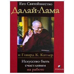 """Далай-Лама """"Искусство быть счастливым на работе"""""""