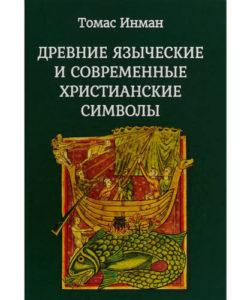 """Инман Томас """"Древние языческие и современные христианские символы"""""""