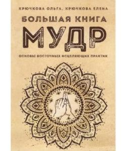 "Крючкова ""Большая книга мудр"""