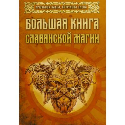 """Крючкова """"Большая книга славянской магии"""""""