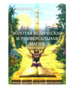 """Раокриом """"Золотая ведическая и универсальная магия"""""""