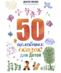 """Ткач Р. """"50 целебных сказок для детей"""""""