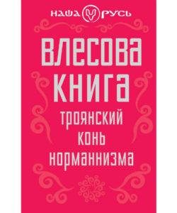 """Чернов В. """"Влесова книга. Троянский конь норманнизма"""""""