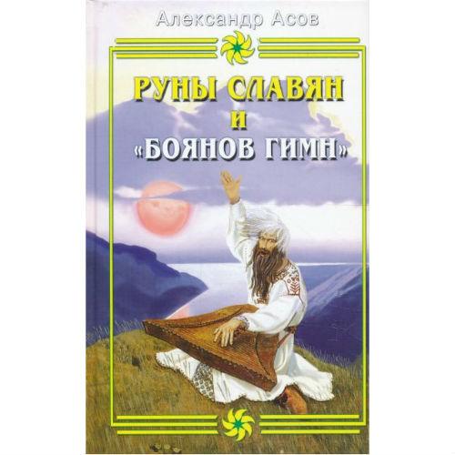 """Асов А. """"Руны славян и """"Боянов гимн"""""""""""