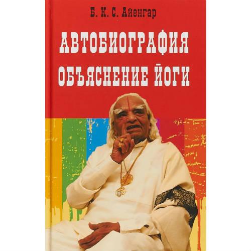 """Б.К.С. Айенгар """"Автобиография. Объяснение йоги"""""""
