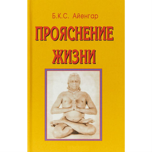 """Б.К.С. Айенгар """"Прояснение жизни"""""""
