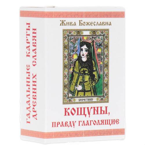 """Божеславна Жива """"Колода карт. Кощуны, правду глаголящие"""""""
