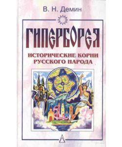 """Демин В. """"Гиперборея. Исторические корни русского народа"""""""