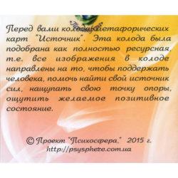 """""""Источник"""" метафорические карты"""
