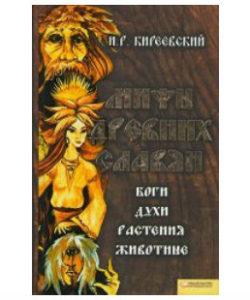 """Киреевский И. """"Мифы древних славян"""""""