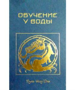 """Медведева И. """"Обучение у воды"""""""