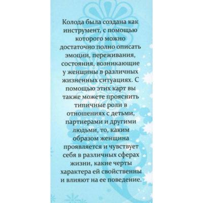 """""""Образ Женщины"""" метафорические карты"""