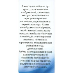 """""""Образ Мужчины"""" метафорические карты"""