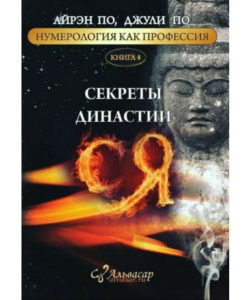 """Айрэн По, Джули По """"4 Секреты династии Ся"""" Книга 4"""