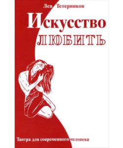 """Тетерников Лев """"Искусство любить"""""""