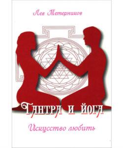 "Тетерников Лев ""Тантра и йога. Искусство любить"""