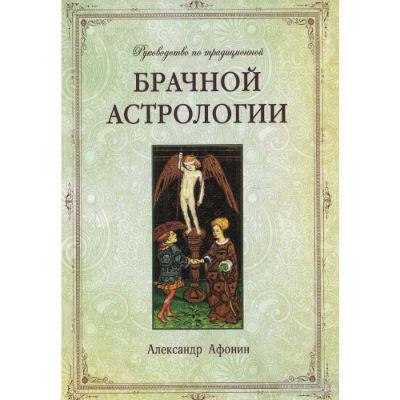 """Афонин А. """"Руководство по традиционной брачной астрологии"""""""