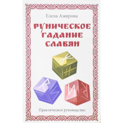 "Амирова Е. ""Руническое гадание славян"""