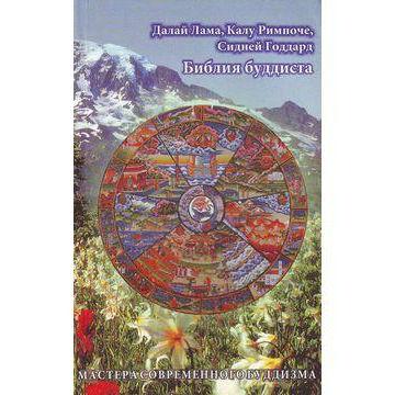 "Далай-Лама ""Библия буддиста"""