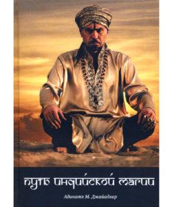 """Адинатх М. Джайадхар """"Путь индийской магии"""""""