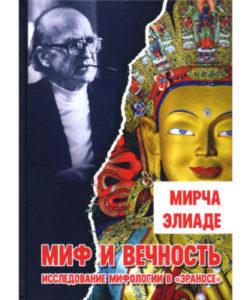 """Элиаде Мирча """"Миф и вечность. Исследование мифологии в """"Эраносе"""""""""""