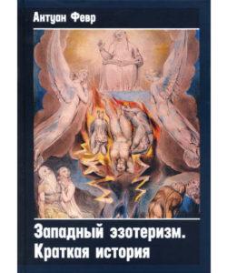 """Февр Антуан """"Западный эзотеризм. Краткая история"""""""