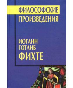 """Фихте И.Г. """"Философские произведения"""""""