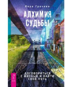 """Грачева Вера """"Алхимия судьбы"""""""