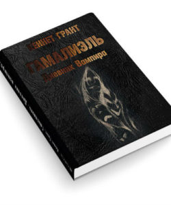 "Грант Кеннет ""Гамалиэль: дневник вампира"""