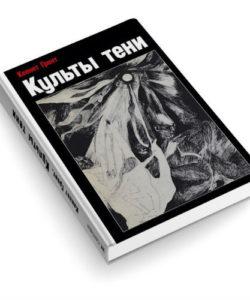 "Грант Кеннет ""Культы Тени"""