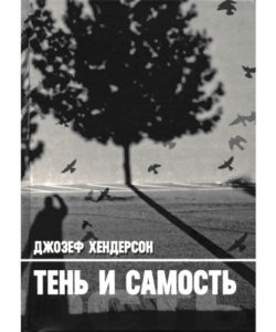"Хендерсон Д. ""Тень и Самость"""