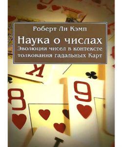 "Кэмп Роберт ""Наука о числах"""