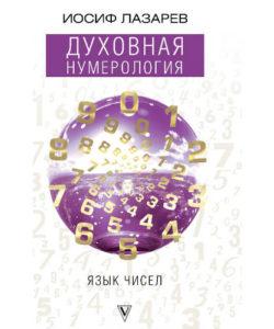 """Лазарев Иосиф """"Духовная нумерология. Язык чисел"""""""