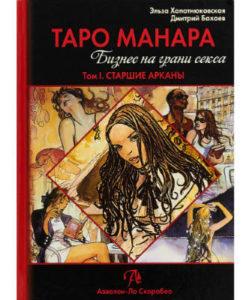 """Книга """"Таро Манара. Бизнес на грани секса"""" 2 Тома"""
