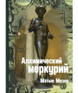 "Мазер Мэтью ""Алхимический Меркурий"""