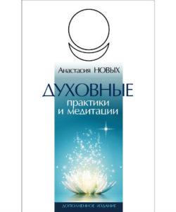 """Новых Анастасия """"Духовные практики и медитации"""""""