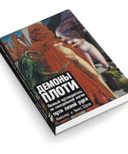 "Шрек Николас и Зина ""Демоны Плоти"""