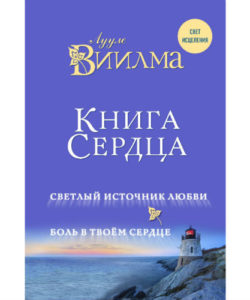 """Виилма Лууле """"Книга сердца. Светлый источник любви. Боль в твоём сердце"""""""