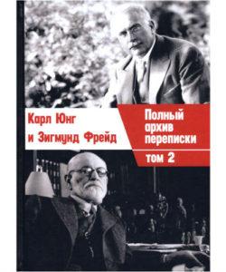 Карл Юнг и Зигмунд Фрейд. Полный архив переписки. 2 тома