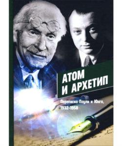 Атом и Архетип. Переписка Карла Густава Юнга и Вольфганга Паули
