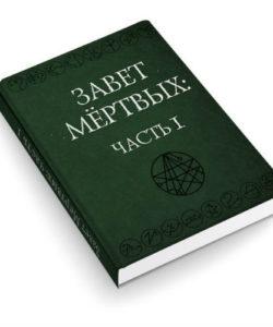 """""""Завет Мёртвых"""" 2 тома"""