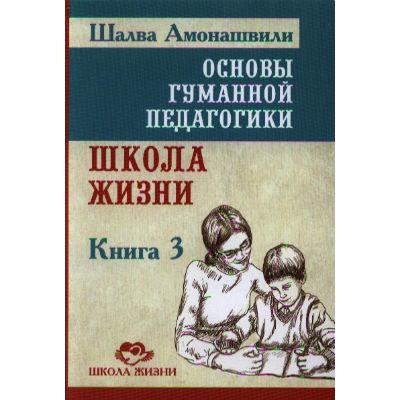 """Амонашвили Ш. """"Школа жизни"""""""