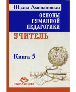 """Амонашвили Ш. """"Учитель"""""""