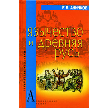 """Аничков Е.В. """"Язычество и Древняя Русь"""""""
